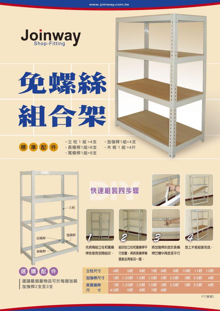 台中免螺絲角鋼工作桌 彰化免螺絲角鋼工作桌